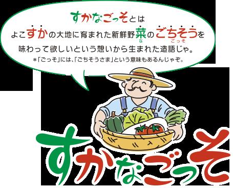http://ja-yokosukahayama.or.jp/sucanagosso/img/about/img01.png